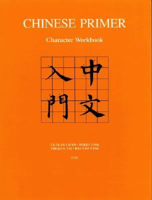 Chinese Primer Character Workbook   1994 edition cover