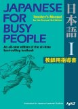 Japanese for Busy People  3rd (Teachers Edition, Instructors Manual, etc.) edition cover