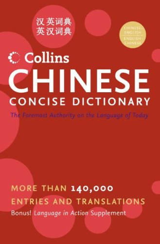 Collins Chinese Concise Dictionary  2nd 2005 edition cover