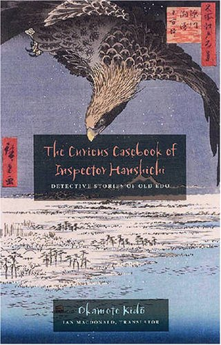 Curious Casebook of Inspector Hanshichi Detective Stories of Old Edo  2007 edition cover