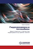 Gidrodinamika I Teploobmen  0 edition cover