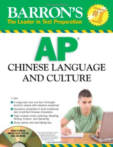 AP Chinese Language and Culture   2009 edition cover