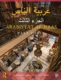 Arabiyyat Al-Naas An Advanced Course in Arabic  2014 edition cover