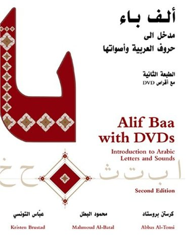 Alif Baa with DVDs Introduction to Arabic Letters and Sounds 2nd 2004 (Revised) 9781589011021 Front Cover