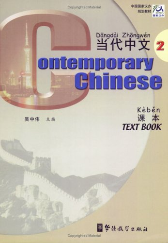 Contemporary Chinese : Textbook 2 1st edition cover