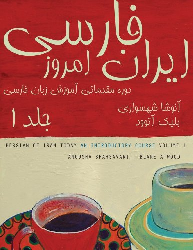 Persian of Iran Today Volume 1  N/A edition cover