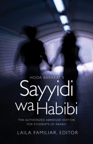 Hoda Barakat's Sayyidi Wa Habibi The Authorized Abridged Edition for Students of Arabic  2013 edition cover