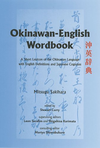 Okinawan-English Wordbook   2006 edition cover