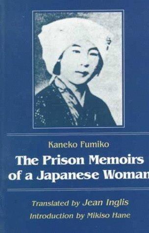 Prison Memoirs of a Japanese Woman   1992 edition cover