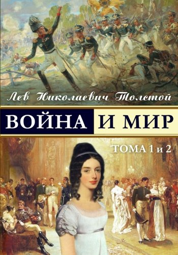 War and Peace - Voina I Mir: 1  0 edition cover