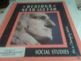 Regions Near and Far:  1993 edition cover