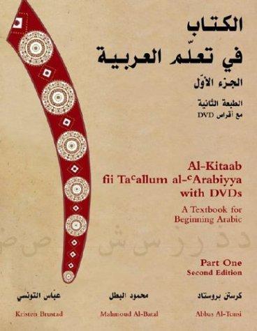 Al-Kitaab Fii Ta'Allum Al-'Arabiyya A Textbook for Beginning Arabic 2nd 2004 (Revised) edition cover