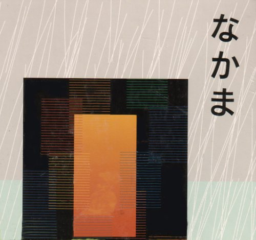 Japanese Communication, Culture, Context: Volume 1  1998 9780618131051 Front Cover