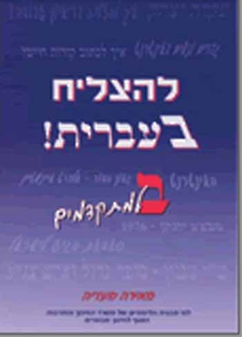 TO SUCCEED IN BASIC HEBREW-GIM N/A edition cover