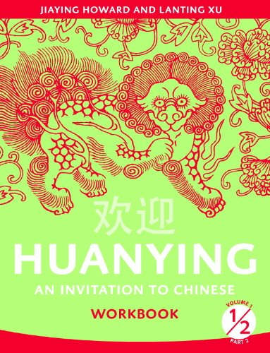 Huanying   2008 (Student Manual, Study Guide, etc.) edition cover