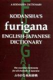Kodansha's Furigana English-Japanese Dictionary  N/A edition cover