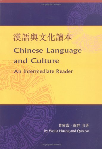 Chinese Language and Culture An Intermediate Reader  2007 edition cover