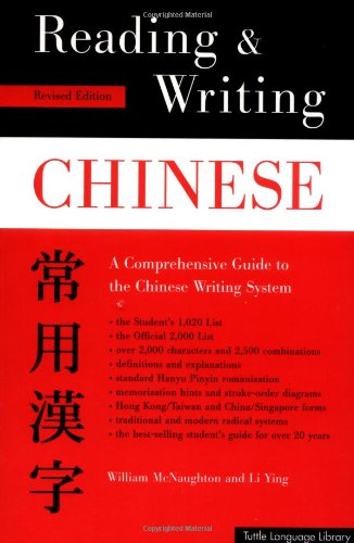 Reading and Writing - Chinese A Comprehensive Guide to the Chinese Writing System 2nd 2000 (Revised) edition cover