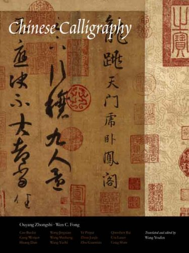 Chinese Calligraphy   2008 edition cover