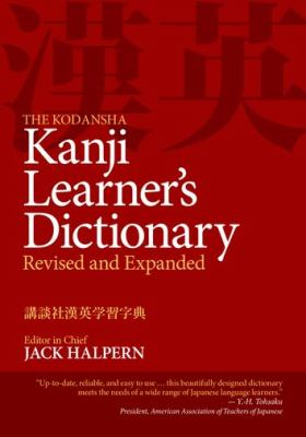 Kodansha Kanji Learner's Dictionary Revised and Expanded 2nd 2013 (Revised) edition cover