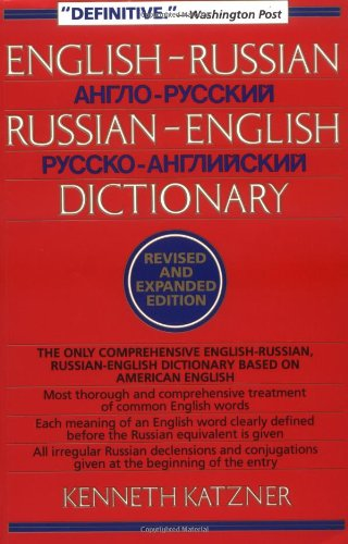 English-Russian, Russian-English Dictionary  2nd 1994 (Revised) edition cover