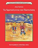 Ta Christougenna Tou Pastelaki / Christmas with Pastelakis Contains an Appendix with Lyrics of Popular Christmas Songs in Greek Large Type  9781480248076 Front Cover