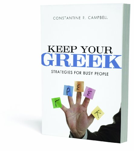 Keep Your Greek Strageies for Busy People  2010 edition cover