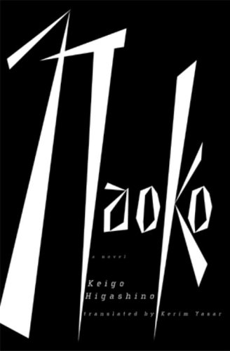 Naoko   2004 edition cover