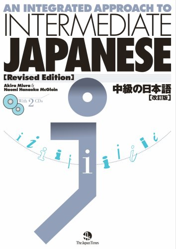 Integrated Approach to Intermediate Japanese  Revised edition cover