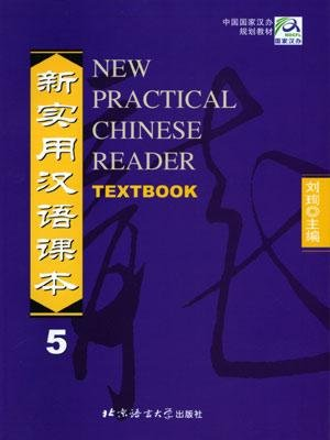 New Practical Chinese Reader   2005 edition cover