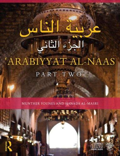 Arabiyyat Al-Naas   2014 edition cover