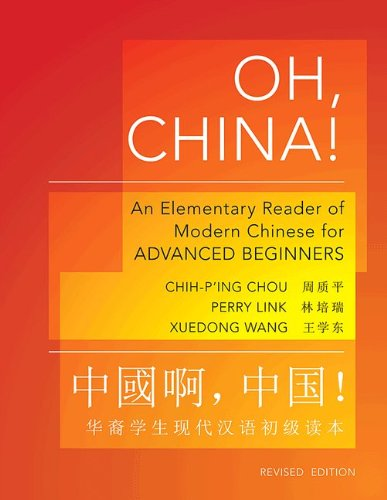 Oh, China! Elementary Reader of Modern Chinese for Advanced Beginners 2nd 2012 (Revised) edition cover