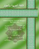 ARABIC LANGUAGE THROUGH DIALOGUE 1      N/A 9780744207088 Front Cover