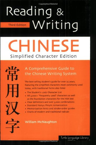 Reading and Writing - Chinese  2nd 2005 (Revised) 9780804835091 Front Cover