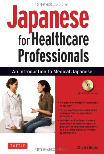 Japanese for Healthcare Professionals An Introduction to Medical Japanese  2011 edition cover