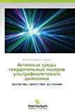 Aktivnye Sredy Tverdotel'nykh Lazerov UL'Trafioletovogo Diapazona  0 edition cover