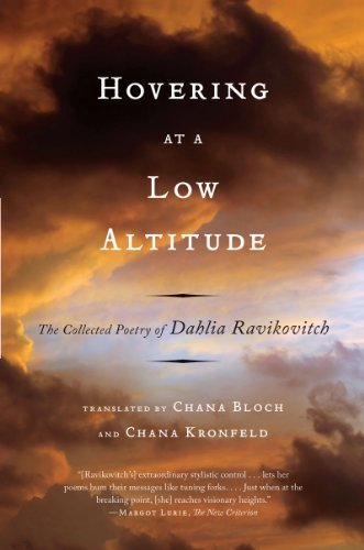 Hovering at a Low Altitude The Collected Poetry of Dahlia Ravikovitch  2011 edition cover