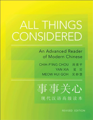 All Things Considered An Advanced Reader of Modern Chinese 2nd 2012 (Revised) edition cover
