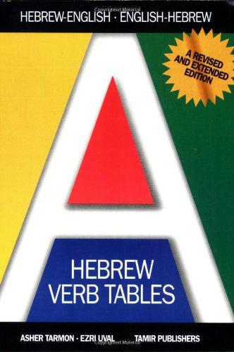Hebrew Verb Tales   1998 edition cover
