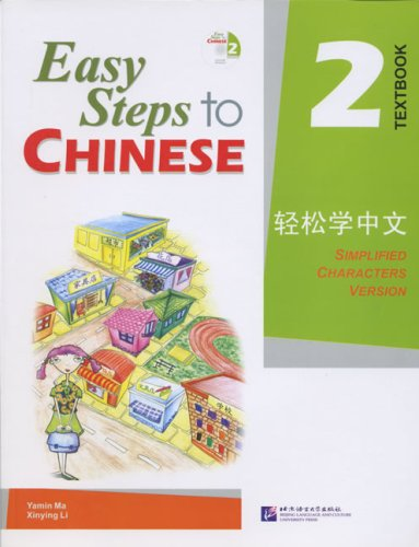 Easy Steps to Chinese, Volume 2   2007 edition cover