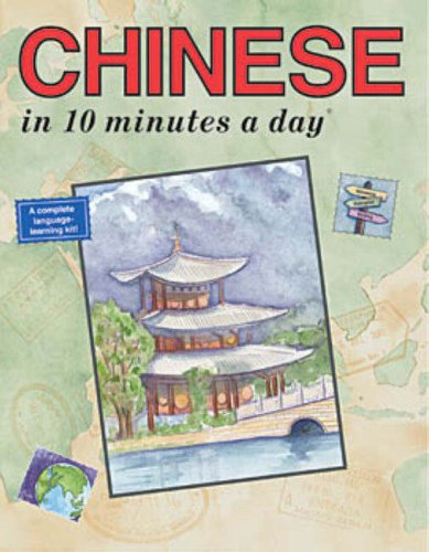 Chinese  5th 1999 (Revised) edition cover