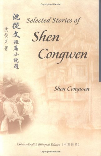 Selected Short Stories of Shen Congwen   2003 edition cover