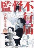 Insufficient Direction Hideaki Anno X Moyoco Anno  2014 9781939130112 Front Cover