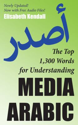 Top 1,300 Words for Understanding Media Arabic   2012 edition cover