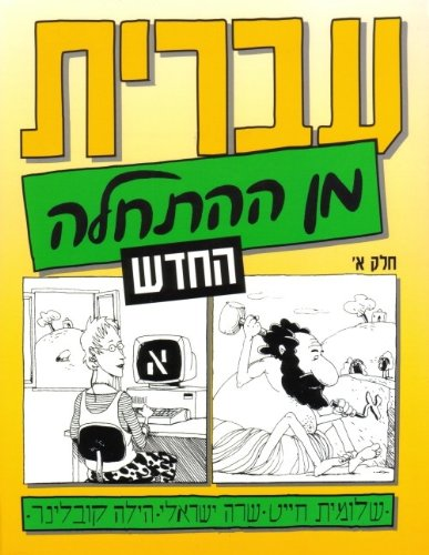 Hebrew from Scratch, Part 1  N/A edition cover