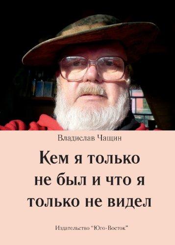 Kem Ya Tolko Ne Byl I Chto Ja Tolko Ne Widel   2013 9781936531127 Front Cover