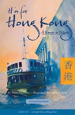H Is for Hong Kong A Primer in Pictures N/A 9781934159132 Front Cover