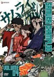 Samurai Champloo, Volume 4 (Episodes 13-16) System.Collections.Generic.List`1[System.String] artwork