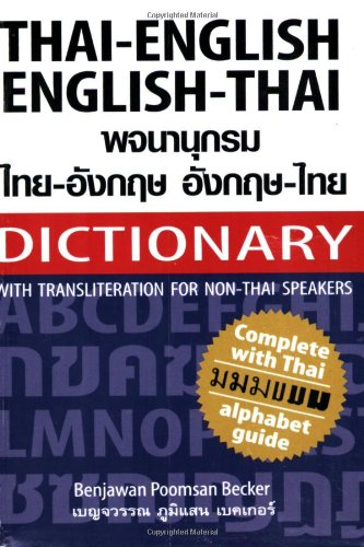 Thai-English English-Thai Dictionary With Transliteration for Non-Tai Speakers 4th 2002 edition cover