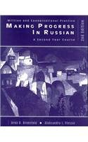 Making Progress in Russian A Second Year Course 2nd 1997 (Revised) edition cover